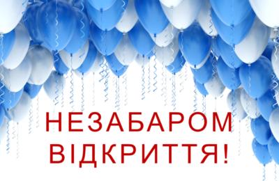 Соляна кімната, м. Вишневе (Київська обл.)