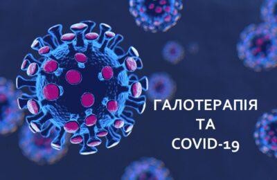 COVID-19 та галотерапія